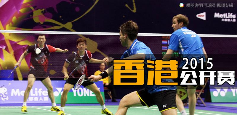 2015年香港羽毛球公开赛