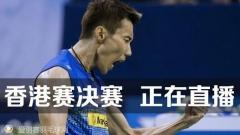 香港赛:李宗伟田厚威争冠 马琳对战奥原希望