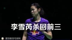 李雪芮杀回世界前三 依旧无缘羽联总决赛