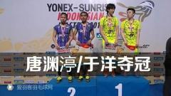 印尼赛:唐渊渟/于洋夺女双冠军
