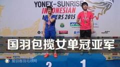 印尼赛:国羽包揽女单冠亚军