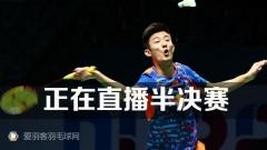 【17点直播半决赛】首场男双 韩国VS印尼组合