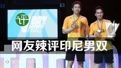 网友辣评今年最好看的男双比赛!