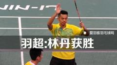 羽超第11轮:林丹苦战三局胜小将