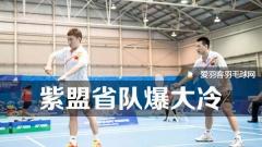 【紫盟大冷门】中省队球员胜韩国字号球员