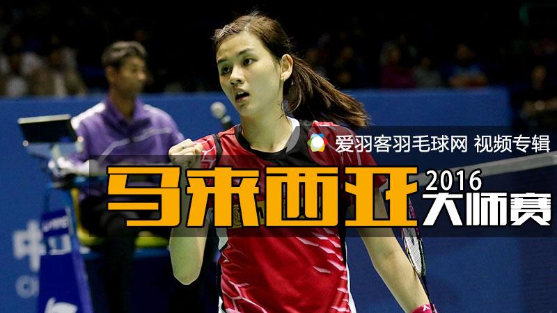 2016年马来西亚羽毛球大师赛
