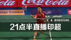 周日印度羽毛球超级联赛决赛开战