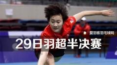 2016中国羽超联赛半决赛29日开战