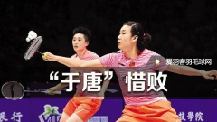 大马赛女双决赛:唐渊渟/于洋败北