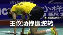 羽超王仪涵遭逆转丨湖南胜厦门晋级决赛