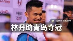 羽超:林丹轻松赢球过年,助青岛夺冠