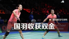 泰国羽球大师赛落幕丨国羽夺下两项金牌