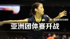 2016亚洲团体锦标赛丨赛程安排表