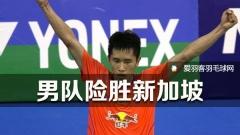 亚锦团体赛首轮,国羽男队险胜新加坡