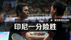 亚锦团体小组赛三轮丨印尼险胜中华台北