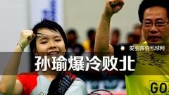 亚锦团体赛丨16岁大马小将击败孙瑜
