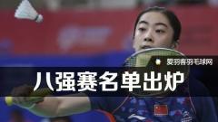中韩男团相遇,女团中国印尼为晋级火拼