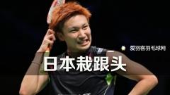 日本男女团栽跟头,决赛均爆冷败北