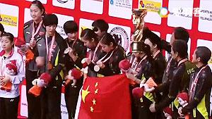 2016亚洲团体锦标赛 女团颁奖仪式