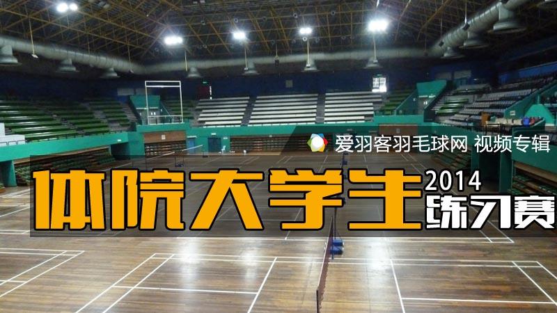 体院大学生练习赛