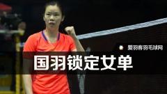 德国赛:林丹晋级,国羽女单会师决赛