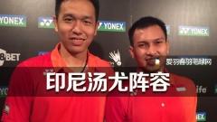 印尼公布汤尤参赛阵容,阿山/亨德拉领衔男双