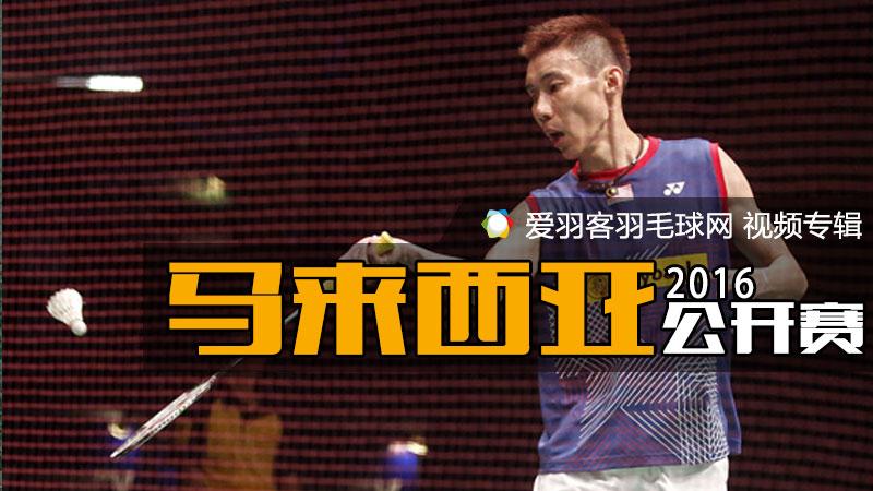 2016年马来西亚羽毛球公开赛