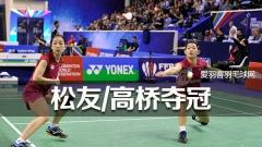 印度羽球赛,松友/高桥力克队友夺冠