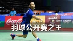 羽球公开赛之王,李宗伟豪夺43个超级赛冠军