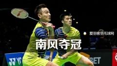 新加坡赛张楠/傅海峰夺冠,国羽仅收获一冠