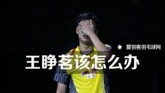 中国赛:王睁茗首轮出局,斯里坎四站一轮游