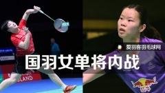 中国赛:林丹谌龙晋级,李雪芮下轮战何冰娇