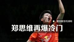 中国大师赛,郑思维男双混双均晋级