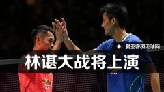 中国赛丨林谌大赛将上演,国羽锁定四冠