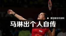真有面子!网球天王为马琳自传作序!