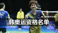 韩国奥运资格选手出炉,申白喆榜上无名