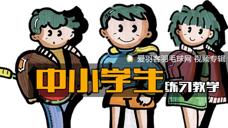 中小学生练习明仕亚洲娱乐