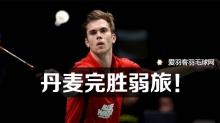 汤杯丨丹麦主力尽出,5比0大胜南非队