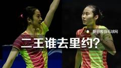 王适娴尤杯发挥好,她就能去奥运?