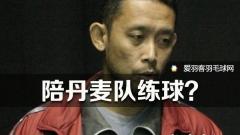 外媒:李宗伟前教练陪丹麦队练球