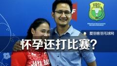 印尼赛丨她怀孕了,竟然还坚持打完比赛!