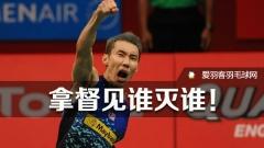 见谁灭谁!谁能阻止李宗伟奥运夺冠?
