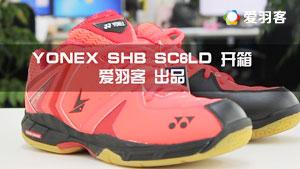 【开箱视频】林丹战靴 YONEX SC6 LD