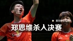 澳洲赛丨郑思维/陈清晨挑落6号种子,杀入决赛