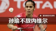 澳洲赛丨孙瑜不敌内维尔,国羽女单1冠难求