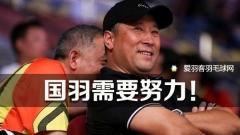李永波:其他国家在进步,其实我很高兴