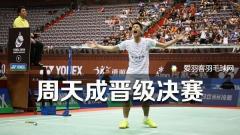 中华台北赛丨周天成、戴资颖晋级决赛