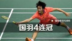 亚青团体赛,国羽胜韩国创4连冠