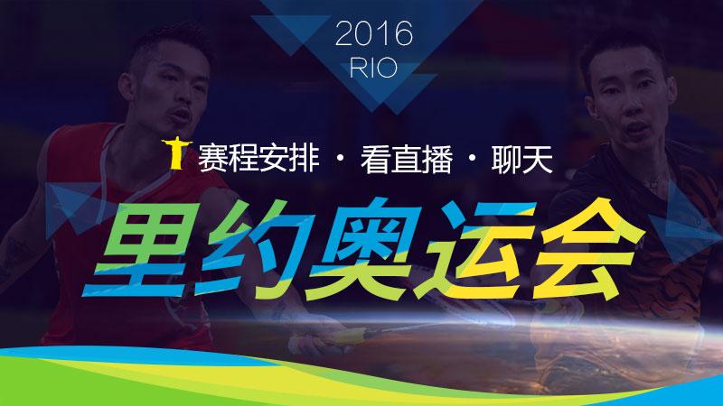 2016年奥运会羽毛球比赛