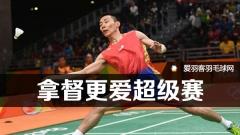 李宗伟:相比于奥运会,超级赛更好找状态